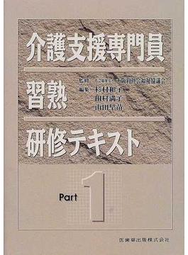 介護支援専門員習熟研修テキスト Part1