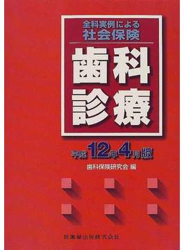 全科実例による社会保険歯科診療 平成12年4月版