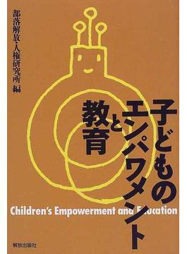 子どものエンパワメントと教育