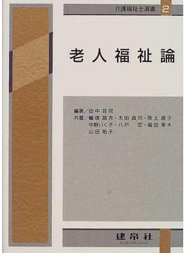 老人福祉論 4訂版