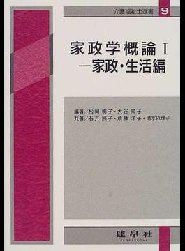 家政学概論 4訂版 1 家政・生活編