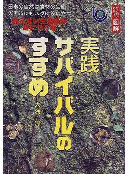 実践サバイバルのすすめ 日本の自然は食材の宝庫!災害時にもスグに役に立つ飢えない生活術が身につく本