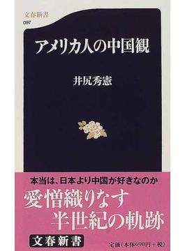 アメリカ人の中国観(文春新書)