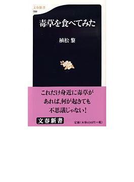 毒草を食べてみた(文春新書)