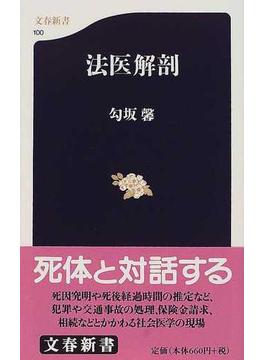 法医解剖(文春新書)