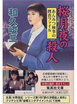桜月夜の殺人(集英社文庫)