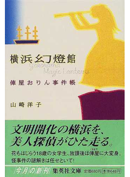 横浜幻灯館 俥屋おりん事件帳(集英社文庫)