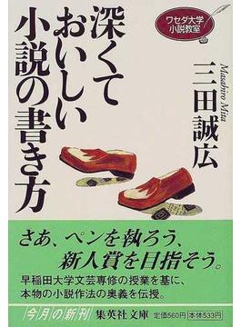 深くておいしい小説の書き方(集英社文庫)