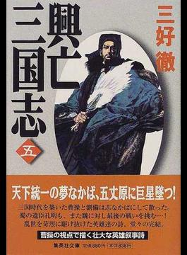 興亡三国志 5(集英社文庫)
