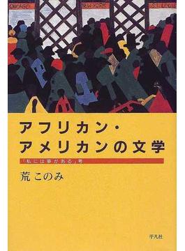アフリカン・アメリカンの文学 「私には夢がある」考(平凡社選書)