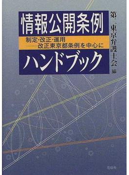 情報公開条例ハンドブック 制定・改正・運用−−改正東京都条例を中心に