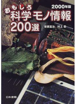 おもしろ科学モノ情報200選 2000年版