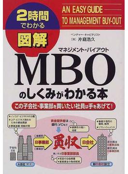 図解MBOのしくみがわかる本 この子会社・事業部を買いたい社員は手をあげて!