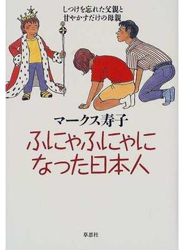 ふにゃふにゃになった日本人 しつけを忘れた父親と甘やかすだけの母親