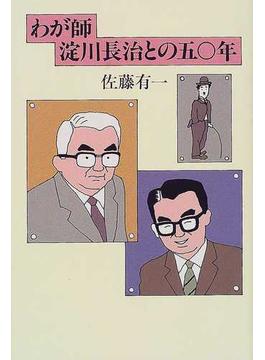 わが師淀川長治との五〇年