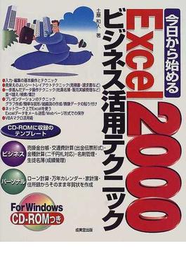 今日から始めるExcel 2000ビジネス活用テクニック