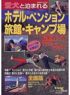 愛犬と泊まれるホテル・ペンション・旅館・キャンプ場 全国版 キャンプ場配置図付 最新ガイド 2000〜2001年