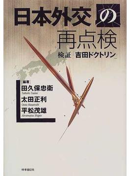 日本外交の再点検 検証「吉田ドクトリン」