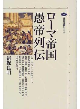 ローマ帝国愚帝列伝(講談社選書メチエ)