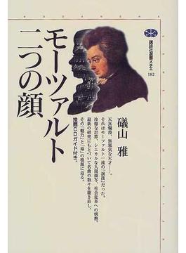 モーツァルト=二つの顔(講談社選書メチエ)