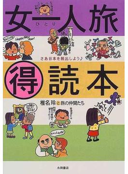 女一人旅得読本 さあ日本を脱出しよう