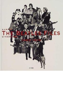 ビートルズの2700日 未公開写真集