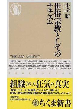 世俗宗教としてのナチズム(ちくま新書)
