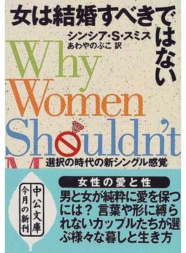 女は結婚すべきではない 選択の時代の新シングル感覚(中公文庫)