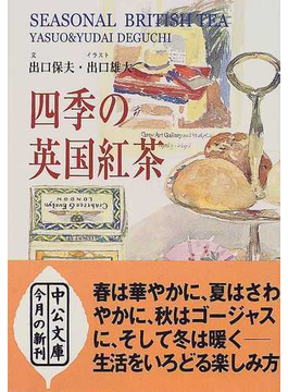四季の英国紅茶(中公文庫)