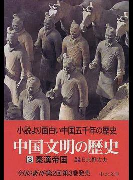 中国文明の歴史 3 秦漢帝国(中公文庫)