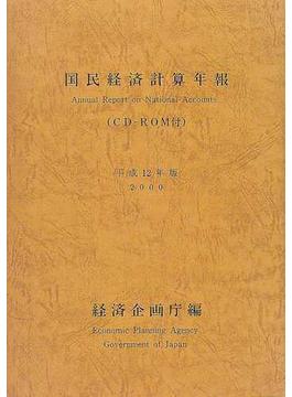 国民経済計算年報 平成12年版