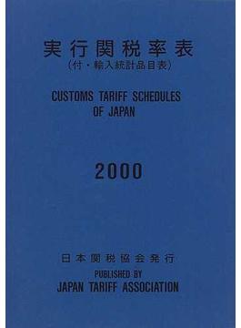 実行関税率表 2000