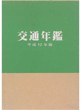 交通年鑑 平成12年版
