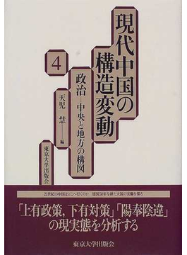 現代中国の構造変動 4 政治