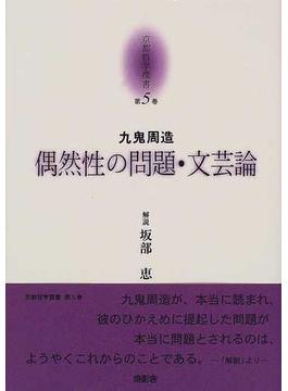 京都哲学撰書 第5巻 偶然性の問題・文芸論