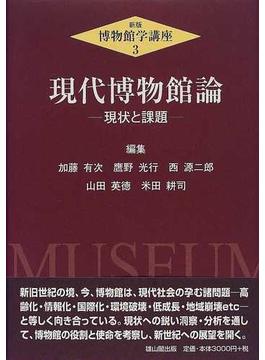 博物館学講座 新版 3 現代博物館論