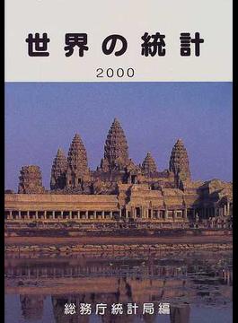 世界の統計 2000