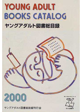 ヤングアダルト図書総目録 2000
