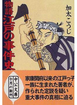 物語江戸の事件史(中公文庫)