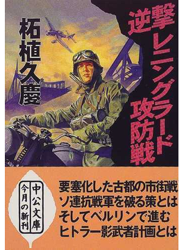 逆撃レニングラード攻防戦(中公文庫)