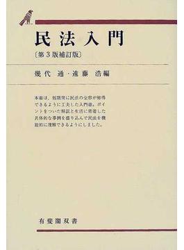 民法入門 第3版補訂版