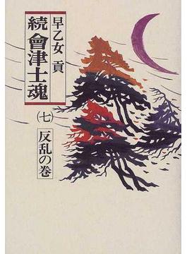 会津士魂 続7 反乱の巻