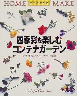 四季彩を楽しむコンテナガーデン 花のある暮らし/カラフルコンテナーズ/花図鑑