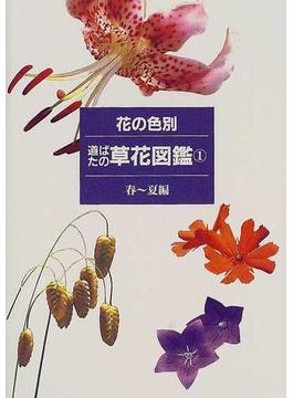 花の色別道ばたの草花図鑑 1 春〜夏編