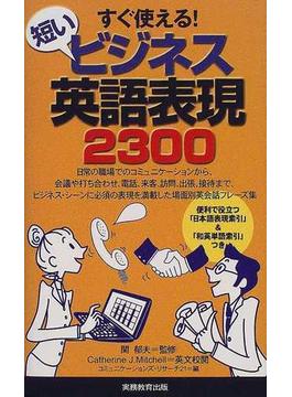 短いビジネス英語表現2300 すぐ使える!