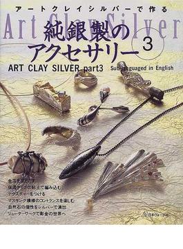 アートクレイシルバーで作る純銀製のアクセサリー 3