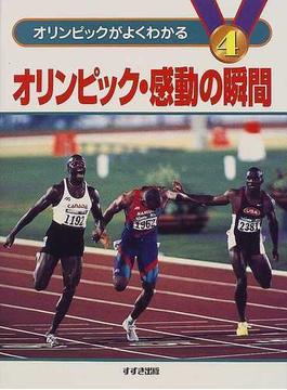 オリンピックがよくわかる 4 オリンピック・感動の瞬間