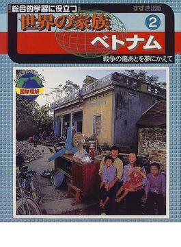 総合的学習に役立つ世界の家族 広げよう!!深めよう!!国際理解 2 ベトナム