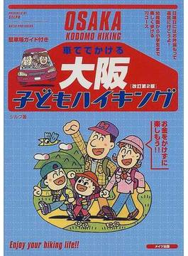 車ででかける大阪子どもハイキング 駐車場ガイド付き 改訂第2版