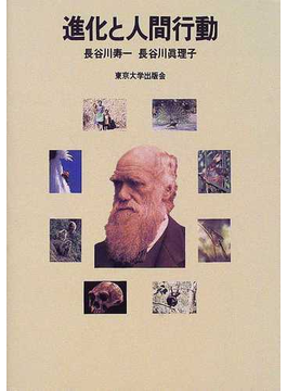 進化と人間行動